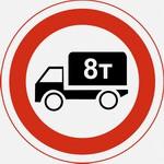 Грузовой транспорт 8тонн в центр запрещен