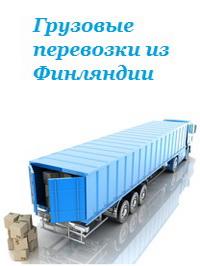 Доставка сборных грузов из Финляндии в Россию