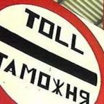 Граждане ТС смогут беспошлинно провозить товары дешевле 10 тыс евро